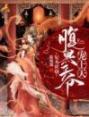 妃本妖娆:腹黑王爷宠上天