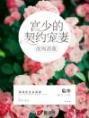虎嗅蔷薇:宫少的契约宠妻