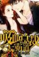 纠缠终生:吸血总裁太霸道